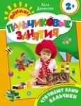 Обложка книги Елена Данилова