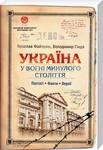 Україна у вогні минулого століття