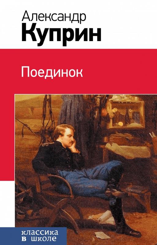 Поединок - купить и читать книгу