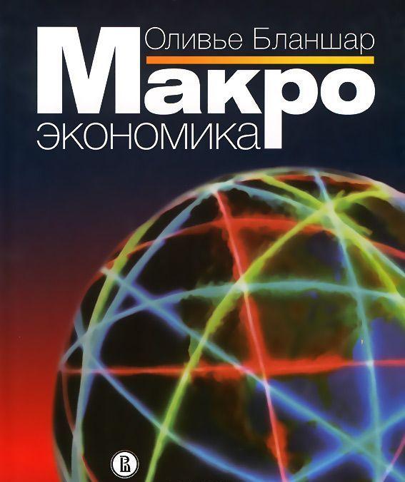 """Купить книгу """"Макроэкономика. Учебник"""""""