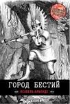 """Книга """"Город бестий"""" обложка"""