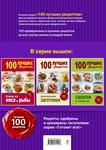 """Купить книгу """"100 лучших рецептов блюд на гриле и барбекю"""""""