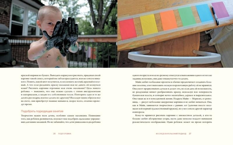 """Купить книгу """"Творческое воспитание. Искусство и творчество в вашей семье"""""""