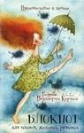"""Фото книги """"Путешествие к мечте. Блокнот для планов, желаний, решений"""""""