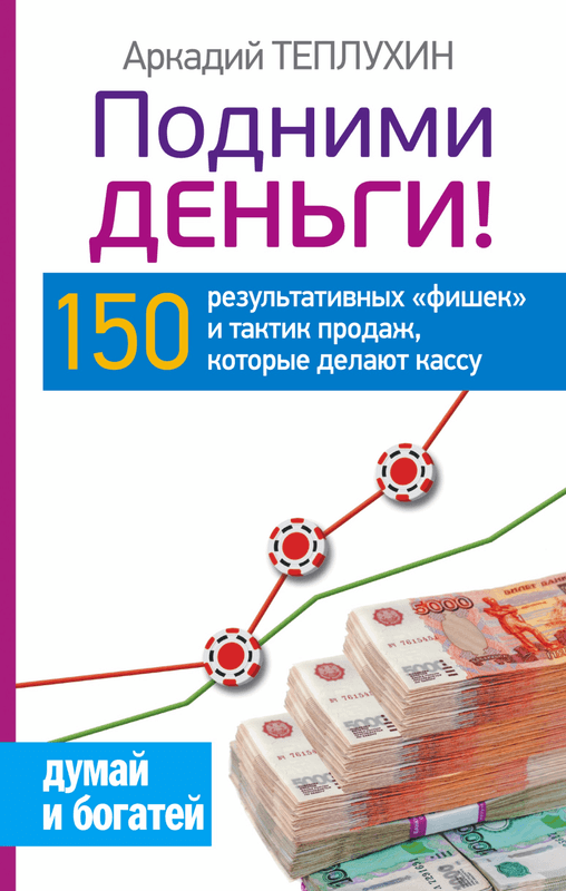 """Купить книгу """"Подними деньги! 150 результативных """"фишек"""" и тактик продаж, которые делают кассу"""""""