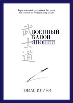 """Купить книгу """"Военный канон Японии"""""""