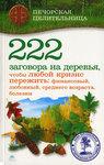 222 заговора на деревья, чтобы любой кризис пережить: финансовый, любовный, среднего возраста, болезни