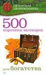 500 коротких заговоров для богатства