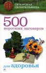 500 коротких заговоров для здоровья