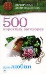 500 коротких заговоров для любви