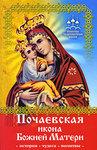 Почаевская икона Божией Матери. История, чудеса, молитвы