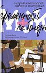 """Обложка книги """"М+Ж. Противофаза. Беременность не болезнь"""""""
