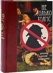 Не только Холмс: Детектив времен Конан Дойля