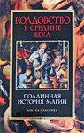 Колдовство в Средние века. Подлинная история магии