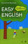 Легкий английский / Easy English