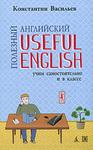 Полезный английский / Useful English