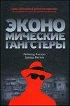 Экономические гангстеры. Коррупция, насилие и бедность национальных масштабов