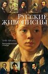 Русские живописцы. XVIII-XIX века. Биографический словарь