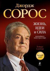 """Купить книгу """"Джордж Сорос. Жизнь, идеи и сила величайшего инвестора в мире"""""""