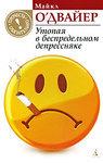 Утопая в беспредельном депрессняке
