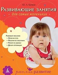 """Купить книгу """"Развивающие занятия для самых маленьких. От года до 3 лет"""""""