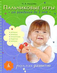 """Купить книгу """"Пальчиковые игры. От рождения до 3 лет"""""""