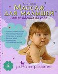 Массаж для малышей. От рождения до года