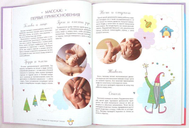 """Купить книгу """"Массаж для малышей. От рождения до года"""""""