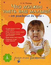 """Купить книгу """"Что должен уметь ваш малыш? От рождения до года"""""""