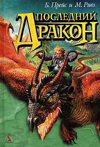 "Купить книгу ""Последний дракон"""
