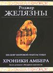 Обложка книги Роджер Желязны