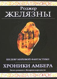 """Купить книгу """"Хроники Амбера"""""""