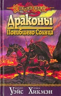 """Купить книгу """"Драконы Погибшего Солнца"""""""