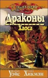 """Купить книгу """"Драконы Хаоса"""""""