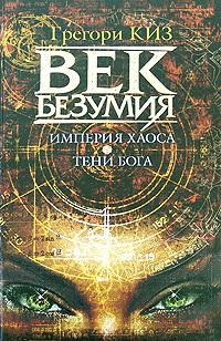 """Купить книгу """"Век Безумия. Империя хаоса. Тени Бога"""""""