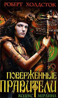 """Купить книгу """"Поверженные правители"""""""