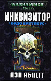 "Купить книгу ""Инквизитор. Ордо Еретикус"""