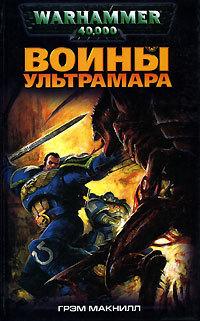 """Купить книгу """"Воины Ультрамара"""""""