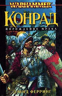 """Купить книгу """"Конрад. Порождение мрака"""""""