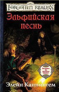 """Купить книгу """"Эльфийская песнь"""""""