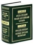 Англо-русский и русско-английский словарь. 100000 слов и выражений