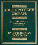 Англо-русский словарь. Полная версия. Более 180000 слов, выражений и значений