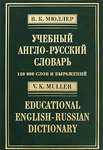 Учебный англо-русский словарь. 120000 слов и выражений