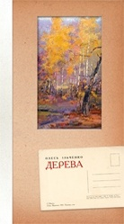 "Купить книгу ""Дерева"""
