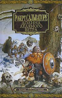 """Купить книгу """"Долина Ледяного Ветра"""""""