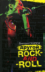 Другой rock-and-roll