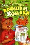 Приключения крошки Хомяка