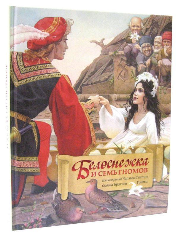 """Купить книгу """"Белоснежка и семь гномов"""""""