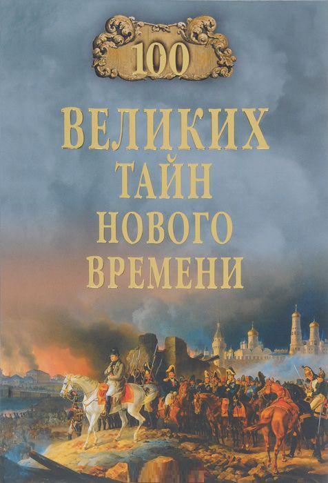 """Купить книгу """"100 великих тайн Нового Времени"""""""