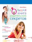 Большая книга родительских секретов